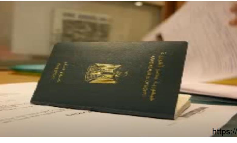 استخراج جواز سفر مصري