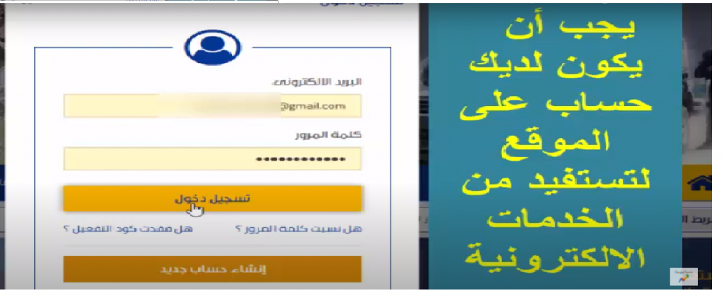 استخراج بطاقة الرقم القومى إلكترونياً