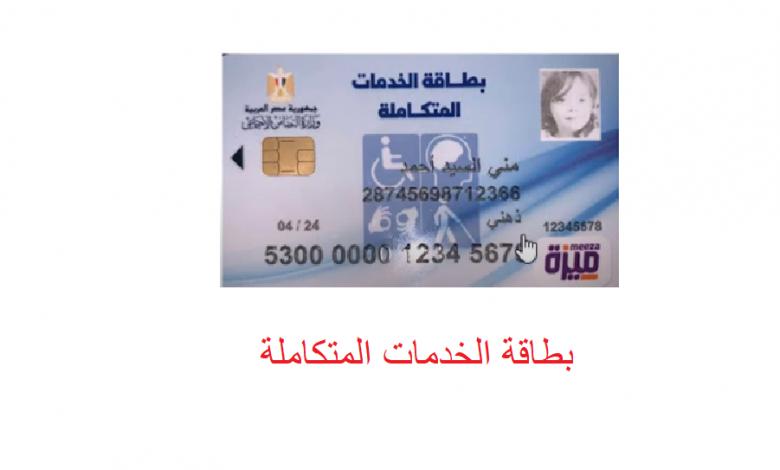 استخراج بطاقة الخدمات المتكامله