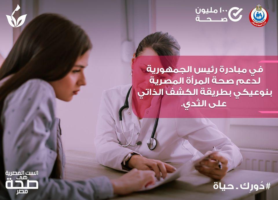 مبادرة دعم صحة المرأة المصرية