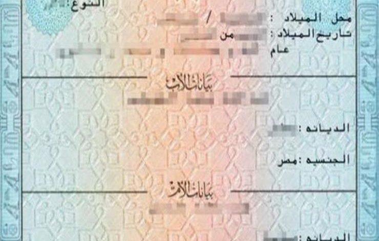 شهادات مواليد ووفيات للمصريين بالخارج ما قبل عام 1962