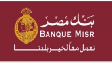 حساب فى بنك مصر