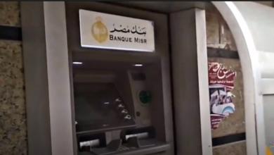 ATM بنك مصر