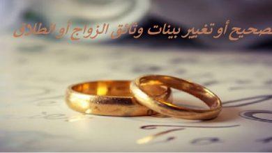 تصحيح أو تغيير بينات وثائق الزواج أو الطلاق