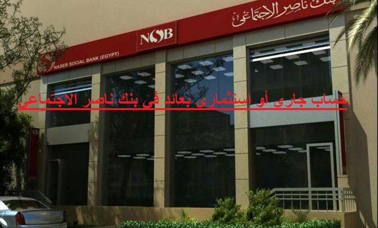 حساب جاري أو استثماري بعائد في بنك ناصر الاجتماعي