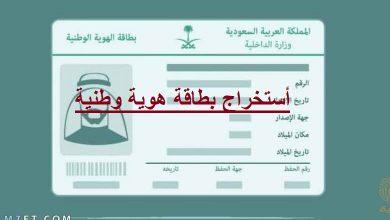 بطاقة هوية وطنية المملكة السعودية
