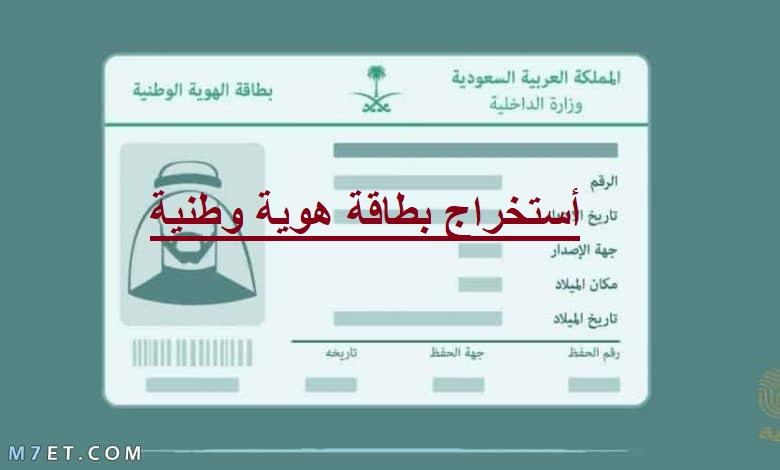 أستخراج بطاقة هوية وطنية المملكة السعودية موقع خدماتي