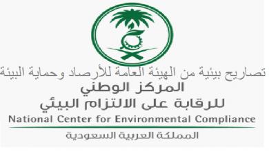 تصاريح بيئية من الهيئة العامة للأرصاد وحماية البيئة