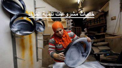 خدمات مشروعات تنمية المرأة