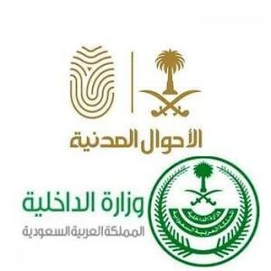 شهادة وفاة لمواطن سعودى