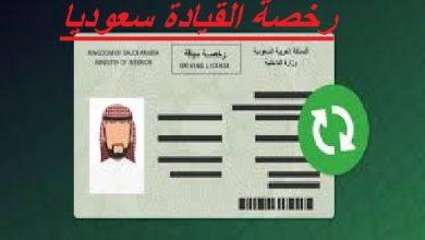 رخصة القيادة سعوديا