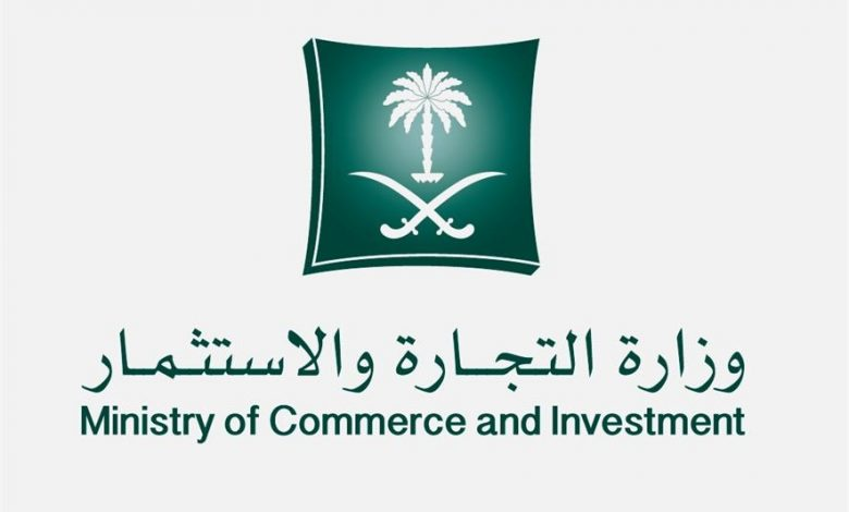 طريقة إصدار سجل تجاري رئيسي تسجيل شركة جديدة وزارة التجارة المملكة السعودية موقع خدماتي