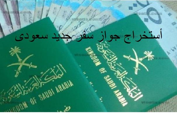 أستخراج جواز سفر جديد سعودى