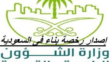 إصدار رخصة بناء فى السعودية