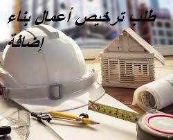 طلب ترخيص أعمال بناء إضافة