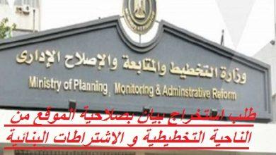 طلب استخراج بيان بصلاحية الموقع من الناحية التخطيطية و الاشتراطات البنائية