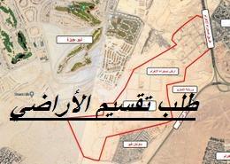 طلب تقسيم الأراضي
