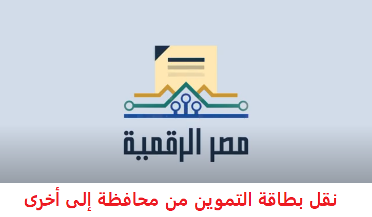 نقل بطاقة التموين من محافظة إلى أخرى