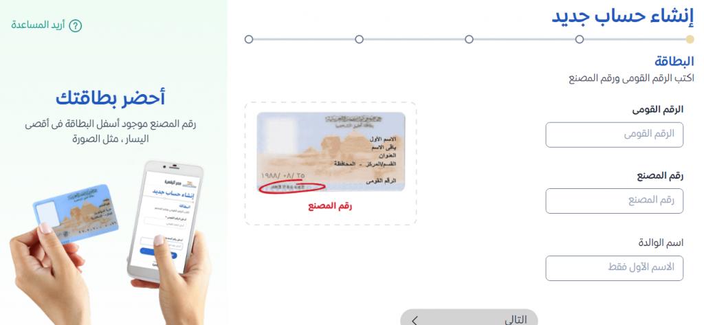 موقع مصر الرقمية