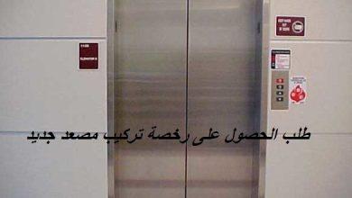 طلب الحصول على رخصة تركيب مصعد جديد