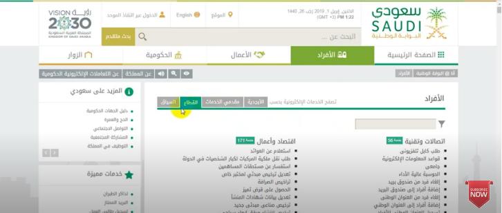 الخدمات الالكترونية في السعودية