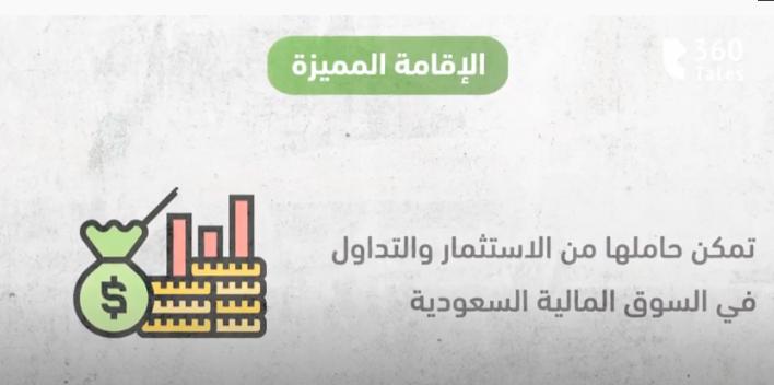 الأجراءت الازمة لعمل الإقامة المميزة فى المملكة السعودية