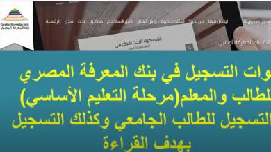 التسجيل في بنك المعرفة المصري