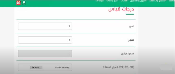 التسجيل في المعهد العالي السعودي الياباني