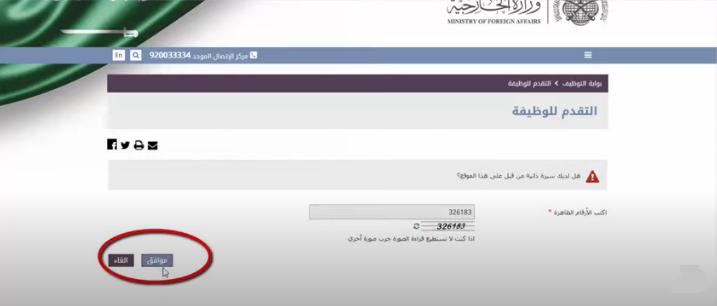 وظائف وزارة الخارجية المملكة العربية السعودية
